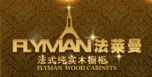 法莱曼橱柜建德店